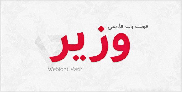 وب فونت فارسی وزیر Vazir